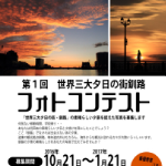 photocontest_s