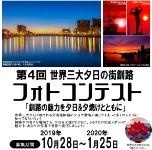 photocon2019_s